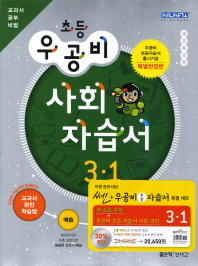 우공비 초등자습서 3-1 특별세트(쎈 수학 1권포함)(2012)