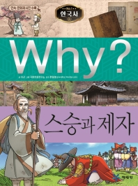 Why? 한국사: 스승과 제자(초등 역사 학습만화 29)