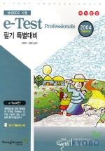 e-TEST PROFESSIONALS 필기 특별대비(2004)