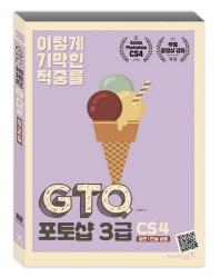 GTQ 포토샵 3급 CS4(영문/한글 공용)(이기적 in)(CD1장포함)