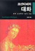 크산티페의 대화 초판(1999년)