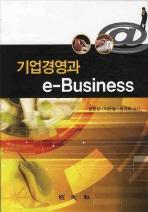 기업경영과 E-BUSINESS