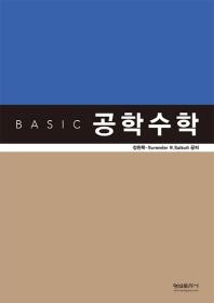 공학수학(Basic)