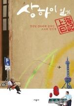 상하이 일기(반양장)