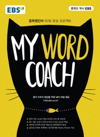 My Word Coach(EBS)