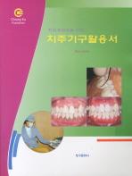 치주기구활용서(치위생실습을 위한)(2판)