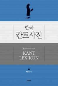 한국 칸트사전(양장본 HardCover)