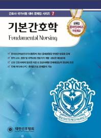 기본간호학(간호사 국가시험 대비 문제집 시리즈 7)
