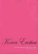 제2회 대한민국 에로티시즘 미술작품 공모대전 수상작품집