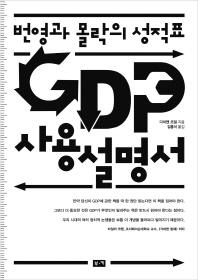 GDP 사용설명서(번영과 몰락의 성적표)