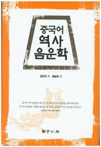 중국어역사음운학