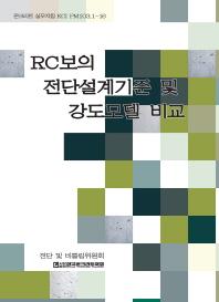 RC보의 전단설계기준 및 강도모델 비교(콘크리트 실무지침 KCI PM103.1-16)