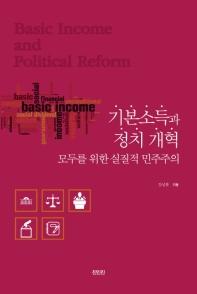 기본소득과 정치개혁: 모두를 위한 실질적 민주주의(진인진 기본소득 시리즈)