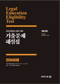 LEET 기출문제 해설집 언어이해(2022)(개정판 8판)