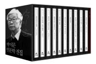 박이문 인문학 전집 세트(양장본 HardCover)(전10권)