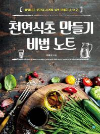 천연식초 만들기 비법 노트