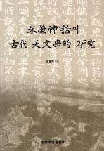 주몽신화의 고대 천문학적 연구