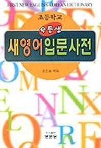 우등생 새 영어입문사전(초등학교)
