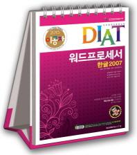 DIAT 워드프로세서 한글 2007(2015)(이공자)(스프링)