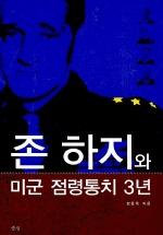 존 하지와 미군 점령 통치 3년