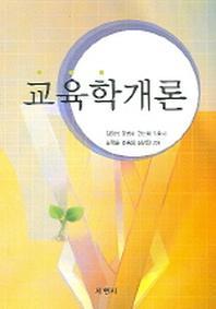 교육학개론(김영봉 외)