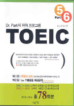 TOEIC PART 5.6 파워프로그램 세트(78회)(전2권)