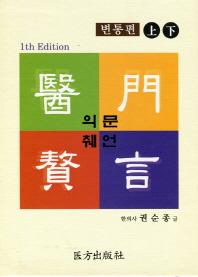 의문췌언: 변통편 세트(양장본 HardCover)(전2권)