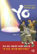 YO  (일천구백구십이년 학원댄스로망)