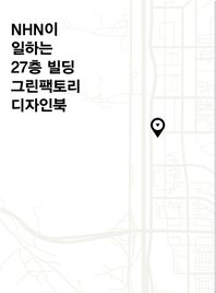 NHN이 일하는 27층 빌딩 그린팩토리 디자인북
