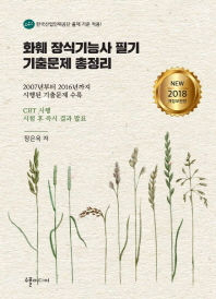 화훼 장식기능사 필기 기출문제 총정리(2018)(반양장)