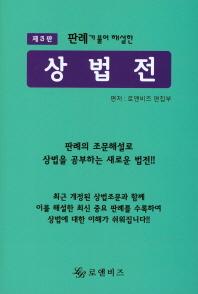 상법전(판례가 풀어 해설한)(3판)