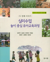 심미수업 놀이 중심 유아교육과정(어린이 미학교육 시리즈 4)