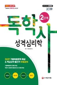 성격심리학(독학사 2단계)(2019)