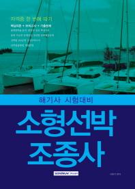 소형선박조종사(2018)(자격증 한 번에 따기)