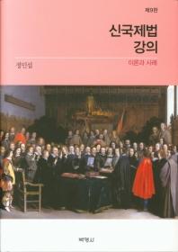 신국제법강의: 이론과 사례(9판)(양장본 HardCover)