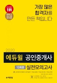 공인중개사 2차 실전모의고사 10회분(2020)(8절)(에듀윌)