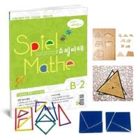 슈필마테 수학사랑이 만든 초등 STEAM 체험수학 B2