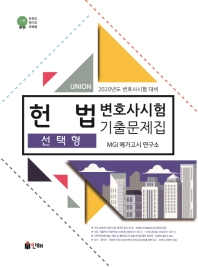 헌법 선택형 변호사시험 기출문제집(2019)(Union)(7판)