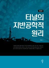 터널의 지반공학적 원리(3판)(양장본 HardCover)