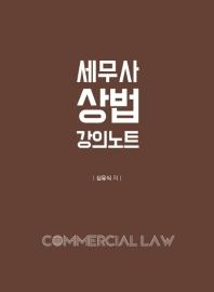 세무사 상법 강의노트(2019)