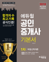 부동산학개론(공인중개사 1차 기본서)(2018)(에듀윌)