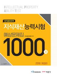 지식재산능력시험 예상문제집 1000제(2018)