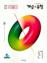 중학 수학 중2-1(실력향상 파워)(2020)(개념 플러스 유형)