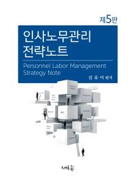 인사노무관리 전략노트(5판)(양장본 HardCover)
