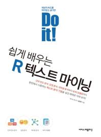 쉽게 배우는 R 텍스트 마이닝(Do it!)