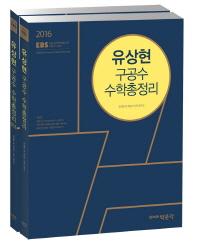 유상현 구공수 수학총정리 세트(2016)(EBS)(전2권)