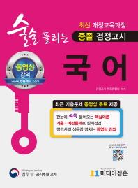 국어 중졸 검정고시(2018)(술술 풀리는)