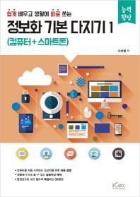 정보화 기본 다지기. 1: 컴퓨터+스마트폰(쉽게 배우고 생활에 바로 쓰는)(능력향상)