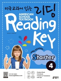 미국교과서 읽는 리딩 Reading Key Preschool Starter. 4