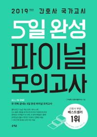간호사 국가고시 5일 완성 파이널 모의고사(2019)